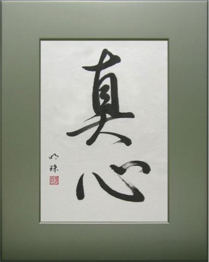magokoro-1